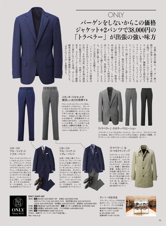 日経マガジンスタイル掲載ジャケット+2パンツで38,000円の「トラベラー」が出張の強い味方