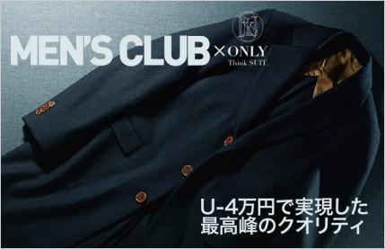 U-4万円で実現した最高峰のクオリティ