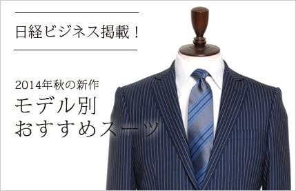 日経ビジネス掲載!モデル別おすすめスーツ