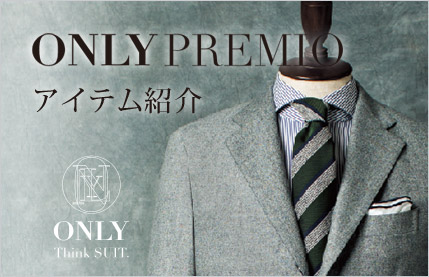 ONLY PREMIOアイテム紹介