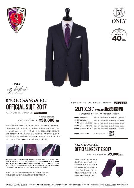 京都サンガオフィシャルスーツ