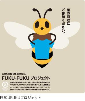 FUKUFUKUプロジェクト