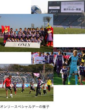 京都サンガONLYスペシャルデー親子サッカー教室の様子