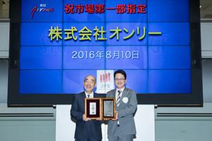 株式会社オンリー東京証券取引所市場第一部指定