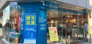 栄店(【営業時間短縮】11:00~20:00)