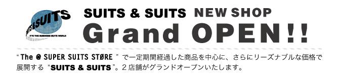 スーツアンドスーツ 新店オープン