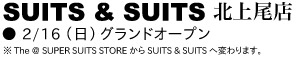 SUITS & SUITS 北上尾店 グランドオープン