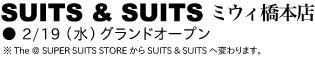 SUITS & SUITS ミウィ橋本店 グランドオープン