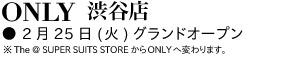 オンリー渋谷店