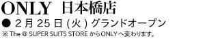 オンリー日本橋店