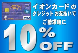 20140926-new_20130228-AeonCard_10PerOFF