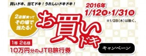 okaidoki_20160112134856000892