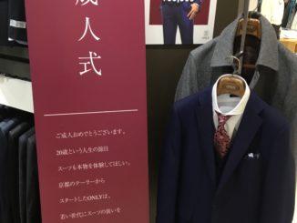 688c4a27fd437  成人・リクルートキャンペーン ONLY新宿マルイアネックス店. 2018年10月24日
