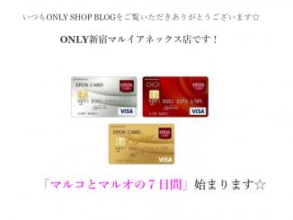 4745787ba3190  5 24~30の7日間限定~10%OFF~ 新宿マルイアネックス店