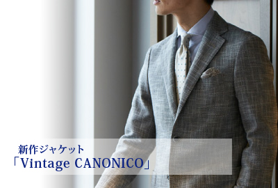 「Vintage CANONICO」シリーズの新作ジャケット