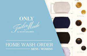 洗えるオーダースーツ「HOME WASH」