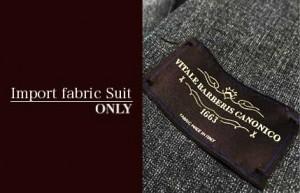 本格志向のオンリーが選ぶ~Import fabric Suit~