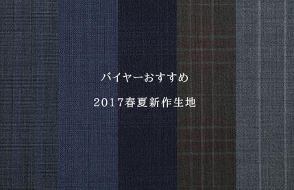 【2017春夏新作】バイヤーおすすめ生地