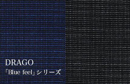 DRAGO社の生地「Blue feel」シリーズ