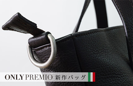 【ONLY PREMIO】新作バッグのご紹介