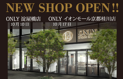 NEW SHOP OPEN! ONLY淀屋橋店10/10 ONLYイオンモール京都桂川店10/17