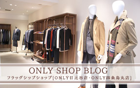 ONLY SHOP BLOG[ONLY日比谷店・四条烏丸店]